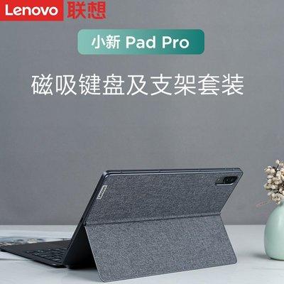 鍵鼠套裝聯想 小新Pad Pro原裝磁吸鍵盤及支架套裝 全功能鍵盤小新Pad鍵盤