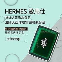(228連假特惠)Hermes法國產正品(含皂盒) 頭等艙配品 愛馬仕D'Orange Verte 橘綠之泉香水皂50g