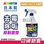 日本去霉除垢劑 500ml  磁磚縫 浴室 排水口...