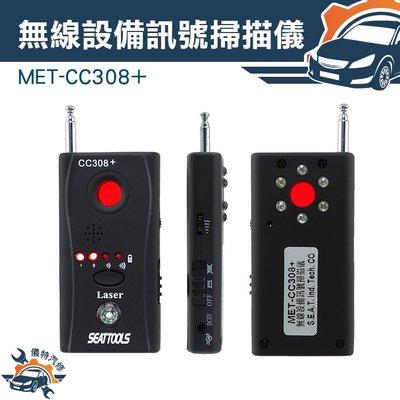 車載GPS探測器檢測儀無線電信號掃瞄設備防定位反跟蹤北斗追蹤 MET-CC308+