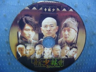 [無殼光碟]KJ  新少林寺  劉德華電影 1片DVD