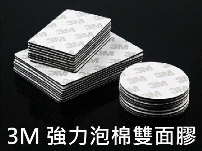 3M泡棉雙面膠 黑色 泡棉貼片 泡棉雙面膠 強力雙面膠 5入