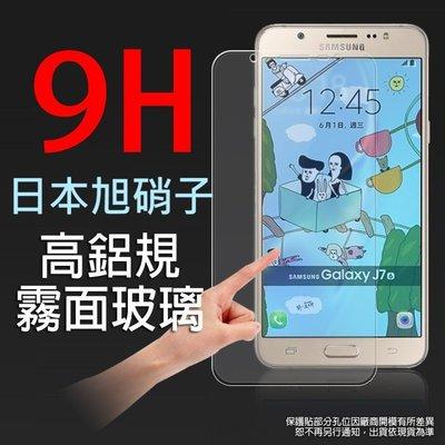 9H 霧面 玻璃螢幕保護貼 日本旭硝子5.5吋 Samsung Galaxy J7 (2016)強化玻璃 螢幕保貼 耐刮