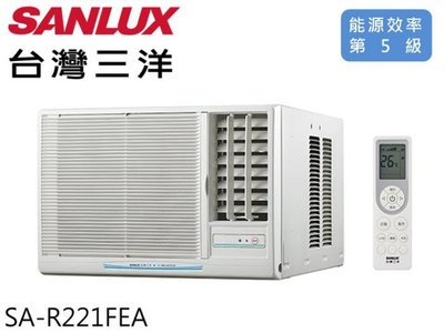 SANLUX三洋窗型單冷冷氣 SA-L221FEA /  SA-R221FEA 另有SA-L28FEA SA-R28FEA 台北市