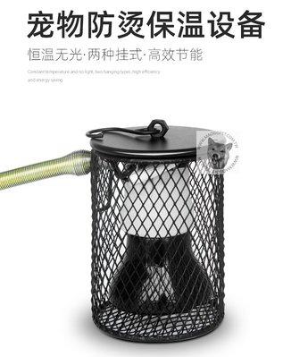 FUXIN小動物蜜袋鼯鼠兔貂鳥爬蟲類 防咬防燙 陶瓷加熱燈 保暖灯 保溫加熱器 防燙燈(小空間 50W)每件690元