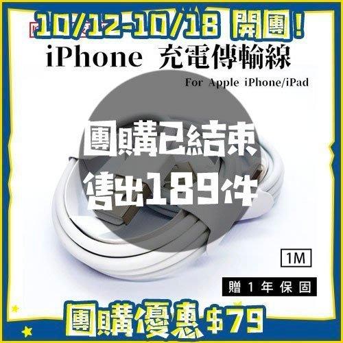 【Yahoo官方團購】iPhone傳輸線 一年保固團購優惠價$79(原價$99)