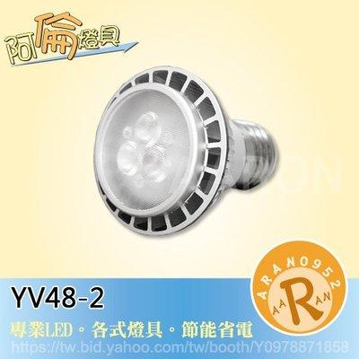 Q【阿倫燈具】《YV48-2》LED 5W E27規格 杯燈 三珠 平面 保固 可貨到付款 另有MR16.GU10燈泡