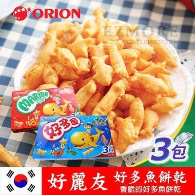 非吃不可【N100282】韓國 ORION好麗友 好多魚餅乾 (3入) 90g 烤蝦 海苔 魚形造型 魚餅乾 小魚餅乾