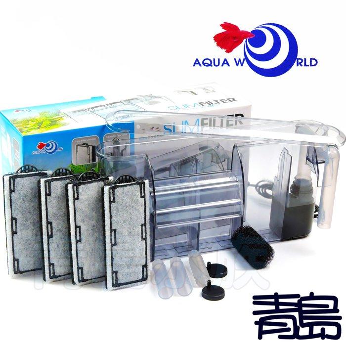 AA。。。青島水族。。。G-059-XL台灣AQUA WORLD水世界---超薄外掛過濾器 660L/H可調水量==XL