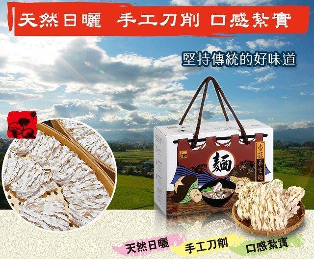【喬瑟芬的秘密】富強森 十二麵道 香菇養生麵 優惠特價 買10送1