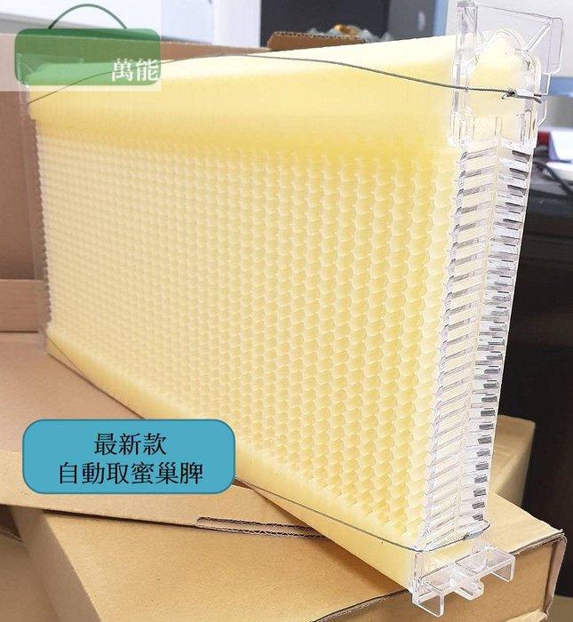 自動流蜜框 自動取蜜 自動流蜜 蜂箱專用 自動取蜜巢脾 ~ 萬能百貨