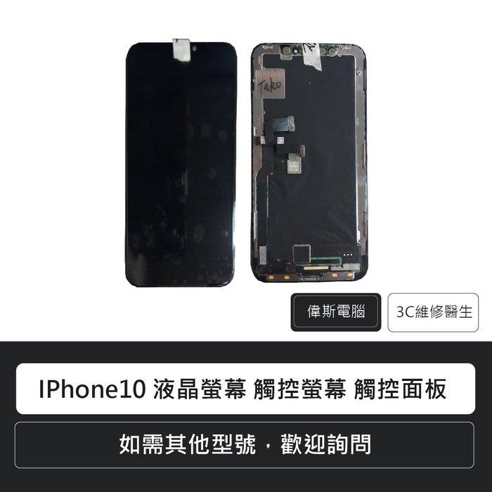 ☆偉斯電腦☆蘋果 IPhoneX 液晶螢幕 觸控螢幕 觸控面板 螢幕總成