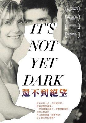 合友唱片《預購》 還不到絕望 DVD It's not Yet Dark (05/24)