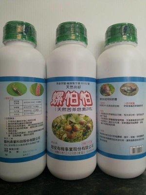 [樂農農] 免運 螺怕怕 5L 天然苦茶皂素28% 免登字號:植保製字第00052號 福壽螺、蝸牛