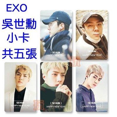 現貨出清特價👍吳世勛 世勳 EXO 愛豆卡 照片硬卡 明星卡片組(共5張) E642-F【玩之內】