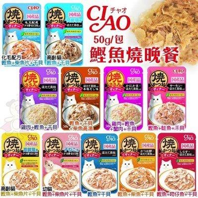【單包】日本CIAO《鰹魚燒晚餐》50g/包 添加綠茶消臭成分*有助於減少貓咪糞便的異味/貓餐包/多種口味可選