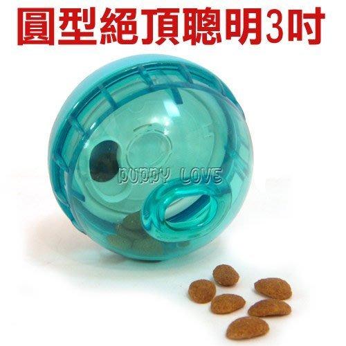 ◇帕比樂◇美國Ourpet's聰明益智玩具-【圓型-絕頂聰明3吋】~IQ零食放置球,狗玩具