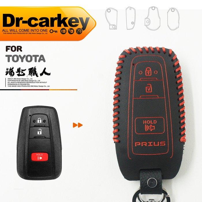 【鑰匙職人】TOYOTA PRIUS 豐田汽車 晶片鑰匙皮套 智慧型鑰匙皮套 保護包 鑰匙皮套