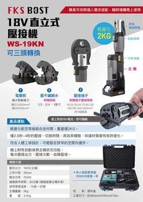 ╭☆優質五金☆╮MK POWER  FKS BOST 接機 白鐵管壓接用 含剪刀+端子組