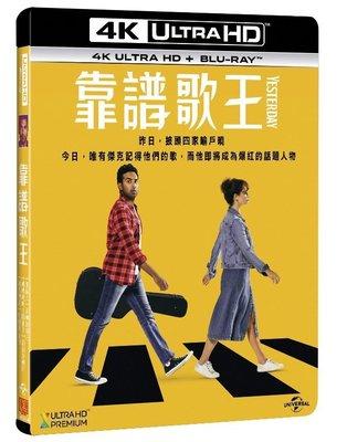 <<影音風暴>>(藍光電影1911)靠譜歌王 4K UHD 雙碟限定版  BD+UHD  全116分鐘(下標即賣)48