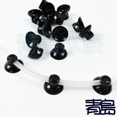 M。。。青島水族。。。C-5021台灣UP雅柏-------DIY配管小零件(1入)==風管吸盤