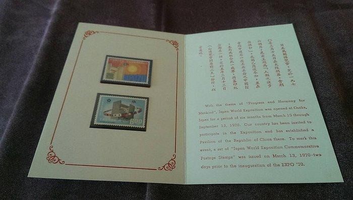 萬國博覽會貼票卡護票卡 x 1