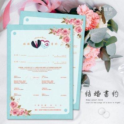 【鉛筆巴士】現貨 Sm002結婚書約(一組2張 登記可用)-LOVE-有同婚版本 結婚證書 獨家設計款 特殊紙印刷 訂婚