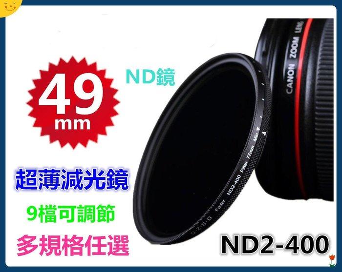 【可調ND2-400中灰減光鏡】 多規格任選!此賣場49mm單眼相機尼康G5光軌LG車軌NiSi腳架參考