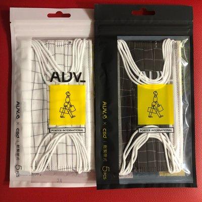 【CSD 中衛】X PORTER INTERNATIONAL聯名口罩 ADV_LABEL 黑&白  各1袋 防塵非醫療口罩
