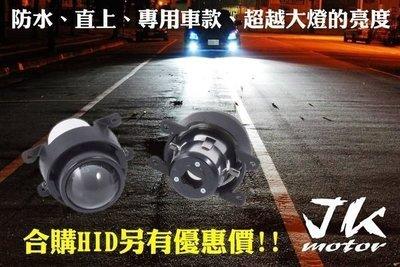 JK極光Hid 專用 魚眼霧燈 馬3 ...