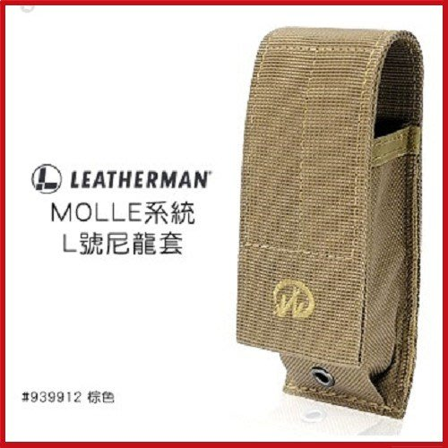 LEATHERMAN MOLLE系統L號尼龍套 #939912【AH13160】  JC雜貨