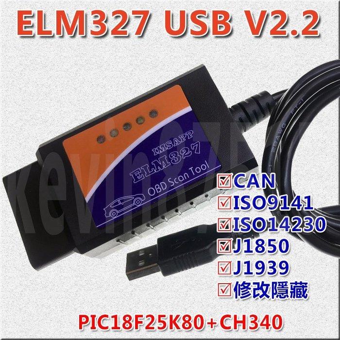 繁中 OBD2 汽車診斷 ELM327 V2.2 PIC18F25K80 Ford Focus Kuga隱藏