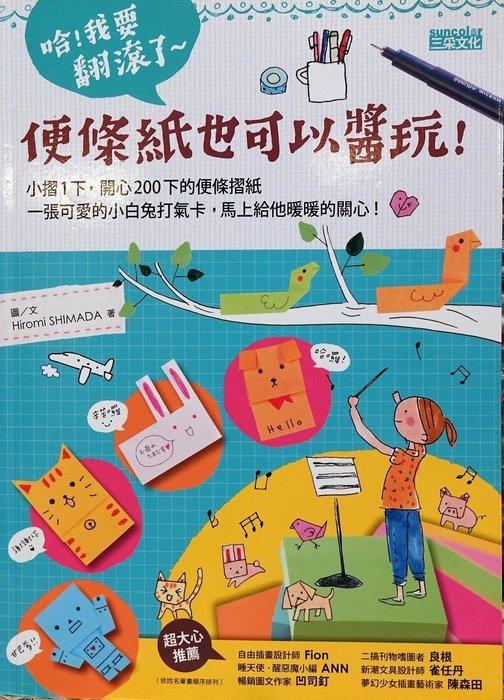 破盤清倉大出清!全新暢銷書【哈!我要翻滾了~便條紙也可以醬玩!】,只有一本,低價起標無底價!免運費!