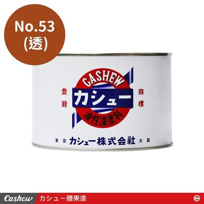 【正光興貿易】日本進口 『CASHEW總代理』No.53 透 腰果漆1kg
