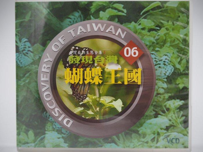 【月界二手書店】發現台灣06  VCD光碟:蝴蝶王國-台灣自然生態全集I(絕版) 〖科學〗CIG