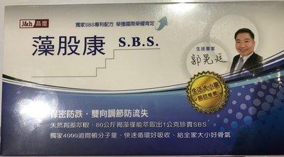 SBS藻股康 褐藻寡糖40包
