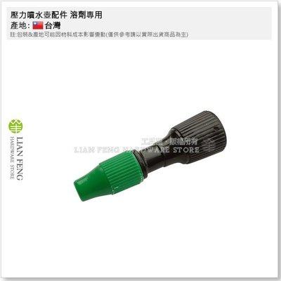 【工具屋】*含稅* 壓力噴水壺配件 溶劑專用-黑綠 (嘴) 1.5L 噴壺配件 噴嘴 氣壓式 噴霧器 灑水 澆花 噴水器