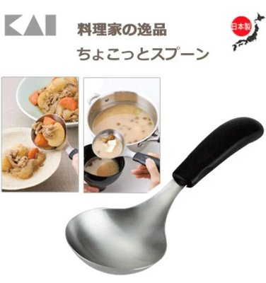 日本製,貝印,不鏽鋼,勺子,湯匙,湯杓,現貨