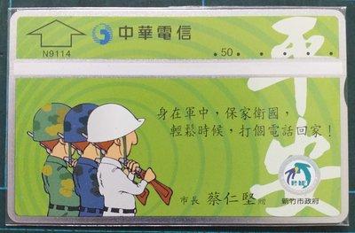 全新光學訂製電話卡新竹市政府身在軍中保衛國家N9114