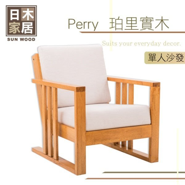 【多瓦娜】日木家居  Perry珀里實木單人沙發SW5223-AD