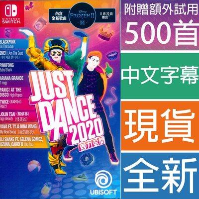 (現貨全新) NS SWITCH 舞力全開 2020 中英文亞版 附贈額外500首試用 Just Dance 2020