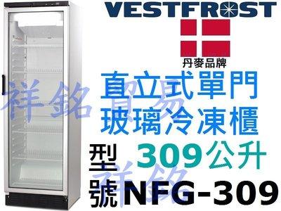 祥銘丹麥進口VESTFROST直立式309公升單門玻璃冷凍櫃NFG-309展示用冷凍櫃