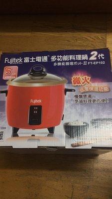 富士電通 多功能料理鍋