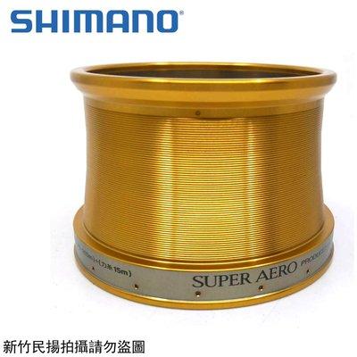 【新竹民揚】夢屋 SHIMANO 線杯 SUPER AERO NY SPOOL