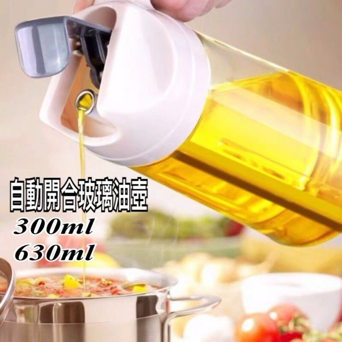 《日樣》現貨 300ML自動開合玻璃油瓶 防漏 玻璃 油壺 家用 廚房 調料 油罐醋瓶 調味罐 醬油瓶 高湯瓶