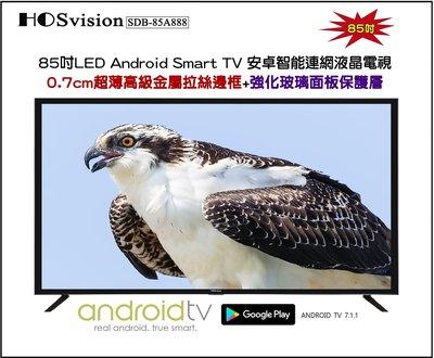 台製外銷品牌 HOSvision-85吋 4K HDR _AUO友達A+ 頂級面板 智能防爆液晶電視
