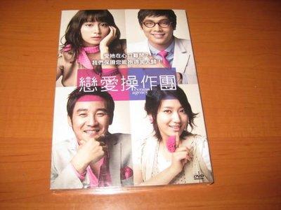 熱門韓影《戀愛操作團》DVD 嚴泰雄 李敏貞 丹尼爾崔 朴信惠
