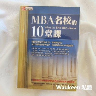 MBA名校的10堂課 同步學習史丹佛大學、華頓商學院、MIT史隆管理學院等一流名師的MBA學程精華 美商麥格羅希爾