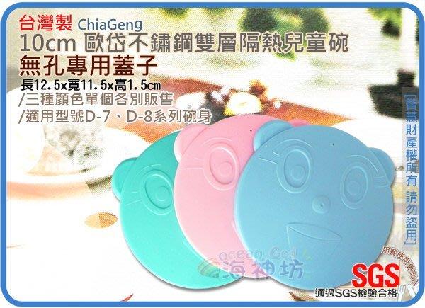 =海神坊=台灣製 歐岱 D-7 & 嘟嘟熊 D-8 10cm 兒童碗專用蓋 3入組 淺色無孔蓋 學習碗 彩色碗 隔熱碗
