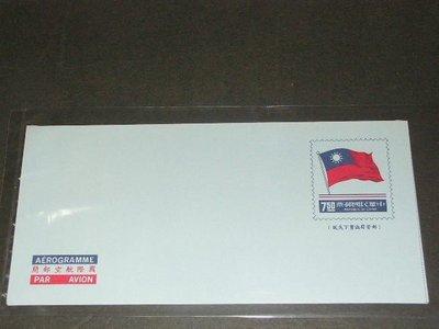 【愛郵者】〈郵簡〉新品 68.04國旗--國際航空郵簡 未使用 少 / SG68-2
